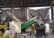경기도, 고형연료 제조·사용업체 27곳 불법 무더기 적발