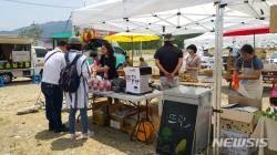 [괴산소식]농산물 판매 장터 '고쿠樂 프리마켓' 24일 마감 등