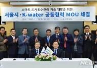 수자원공사-서울시 '스마트 도시홍수관리기술' 도입 위한 협약