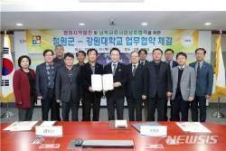 [춘천소식]강원대·철원군 평화지역 교류협력 MOU 체결 등