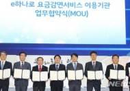 인천·한국공항공사, 행안부와 'e하나로 요금감면' 업무협약