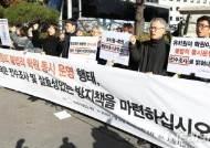 '사립유치원-학원 동시운영 전수조사 하라!'