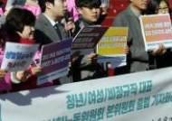 청년-여성-비정규직, 경사노위 출범 기자회견