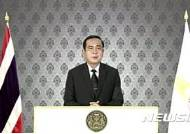 泰총리, 내달 7일 정당대표들과 금지됐던 정당활동재개 논의