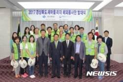 경북도 새마을세계화 사업에 청신호
