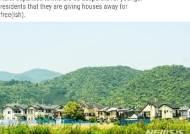 日 헐값·무료주택 증가 '눈길'…인구감소·고령화로 빈집 늘어