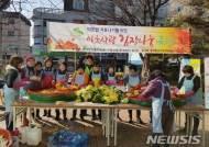 은평구, '이웃사랑 김장나눔 축제' 개최