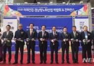 '2018 항노화산업 박람회 & 콘퍼런스' 창원에서 개막
