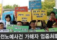 '염전 노예' 피해자들, 국가 상대 2심서 8000만원 배상 승소(종합2보)
