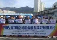 경남 택배근로자, CJ대한통운에 단체교섭 촉구