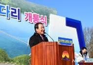국내 최장거리 256m, 김천 부항댐 출렁다리 개통