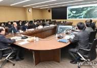 태풍 차바 침수피해 종합대책수립용역 보고회