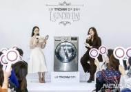 김민정X한혜연, 'LG 트롬 건조클래스-런드리 데이