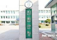 진천군, 재난 신속 전파 마을 174곳 '무선마을방송시스템' 구축