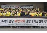 2018 OK저축은행 부산지역 연말사회공헌대축제