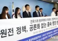 """에교협 """"탈원전 기조, 국민의사 확인 후 반영해야"""""""