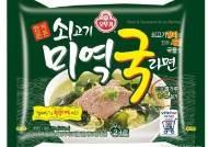 오뚜기 '쇠고기미역국라면', 두 달새 1000만개 판매