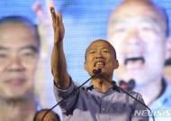 대만선거 돌풍 가오슝 시장 당선인, 중앙정부와 대립각