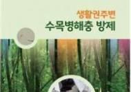 [제주소식] 생활권주변 수목 병채충 방제법 팸플릿 발간