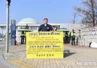 기장군수, 기초선거 정당공천제 폐지 국회서 네 번째 1인 시위