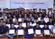 포스코건설, 미얀마 양곤에서 건설기능공 60명 배출