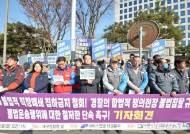 전국택배연대노조 대경지부, 경찰의 부당한 공권력 투입 규탄
