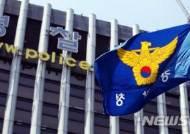 검찰, 'MB정부 불법 사찰 의혹' 경찰청 정보국 압수수색