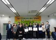 서울시, 대학과 손잡고 데이트폭력·학내성폭력 근절