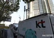 KT, 동케이블 유선 10% 복구…소상공인 카드결제 지원