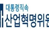 4차혁명위 2기 출범…장병규 위원장 연임·블록체인 전문가 위촉(종합)
