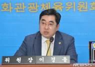 """""""몸집 커진 제주관광공사·도관광협회, 구조조정 필요"""""""