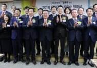2018 대한민국 최우수 법률상 및 국정감사 스코어보드대상 시상식