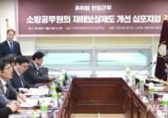 소방공무원 재해보상제도 개선 심포지엄