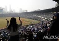 2019년 KBO리그, 역대 가장 이른 개막…3월 23일 '플레이 볼'