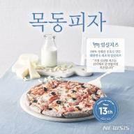 """목동피자·전라맥주…식음료업계 """"지역명을 이름에"""""""