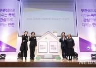 한국여성인권진흥원, 여성폭력 추방 특별전 개최