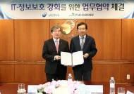 KISA-금감원, '정보보호·핀테크 활성화' 업무협약