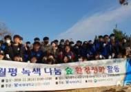 [교육소식]배재대 LINC+ 사업단 환경정화활동 등