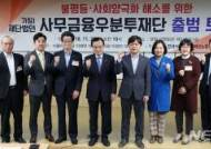 불평등·사회양극화 해소를 위한 사무금융우분투재단 출범 토론회