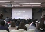 조기취업형 계약학과 입시설명회