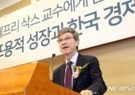 제프리 삭스 교수의 포용적 성장과 한국경제