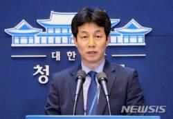 """靑 """"윤건영 국정상황실장 사칭한 이메일도 유포돼"""""""