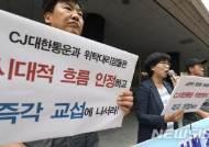 검찰, 교섭 거부 CJ대한통운 기소 고용부에 '보강조사' 지시