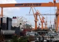 동남권, 내년 1.7% 경제 성장률 기대…조선산업 성장 전망