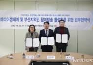 티브로드 시청자참여방송, 부산권으로 확대