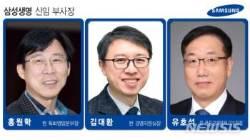 삼성카드·보험 '성과주의' 임원인사…고졸출신 여성 임원발탁