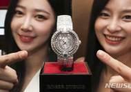 전 세계 8점 한정...다이아몬드 시계
