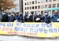일제강제동원피해자지원재단 해산 촉구 집회