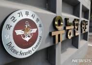 軍 법원, 댓글공작 관여 전 기무사 중령 징역 1년 선고