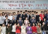 여가부, 국제청소년리더 교류지원 사업 결과보고회 개최